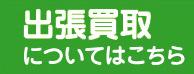 kaitori.jpg (20651 バイト)