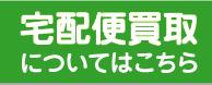 takyubin.jpg (23013 バイト)